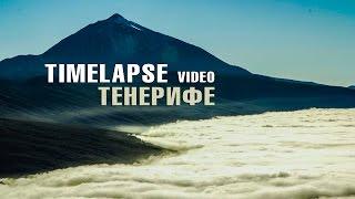 ОТДЫХ НА ТЕНЕРИФЕ   Таймлапс видео. Редкие кадры природы   КАНАРСКИЕ ОСТРОВА