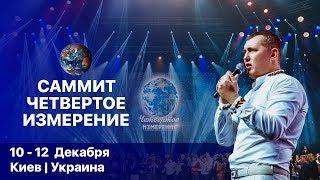 Саммит четвертое измерение 2018 / Регистрация открыта!