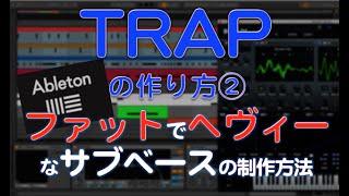 TRAPを作る2 トラップ ファットでヘヴィーなサブベースの作り方