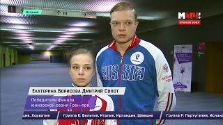 2015-12-12 - Junior Grand Prix Final 2015   Полина ЦУРСКАЯ, Екатерина БОРИСОВА и Дмитрий СОПОТ