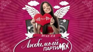 ВотОно - Любимый ПартиМикс 2013-02 (VotOno Dj