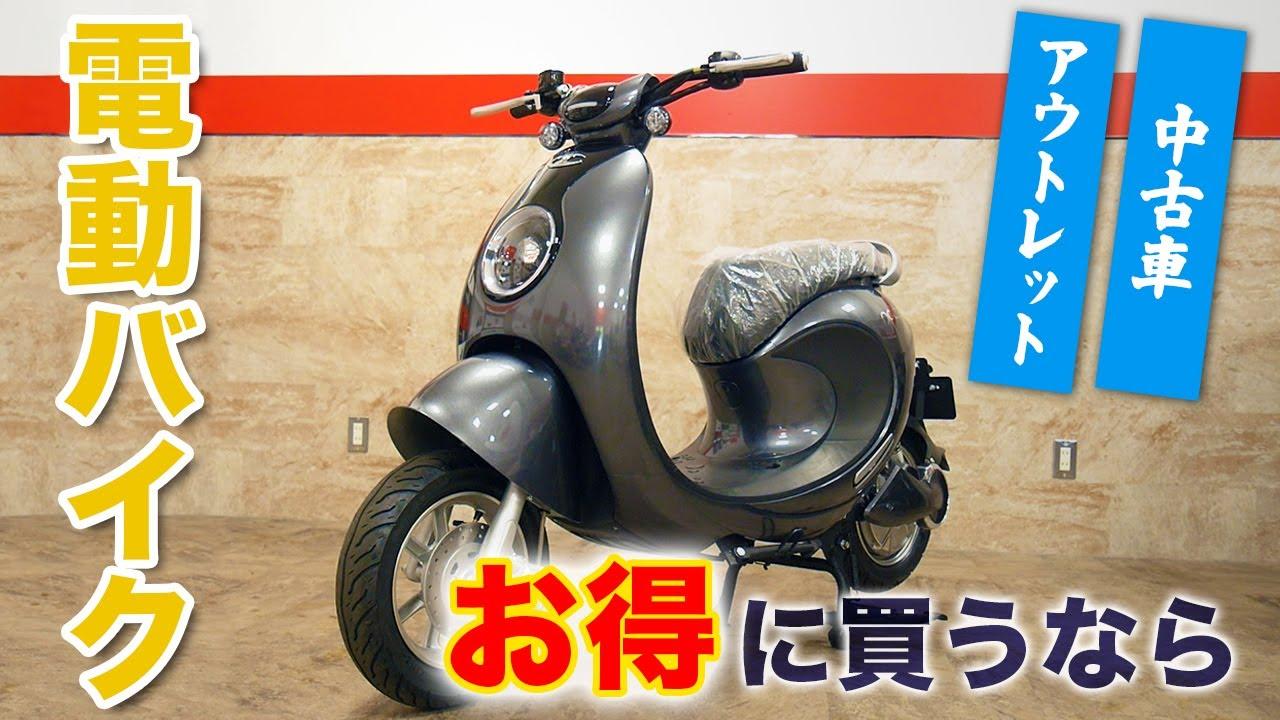 【大好評】電動バイクのアウトレット&中古車販売、下取りサービスを開始しました!【お得に買える】
