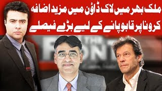 On The Front with Kamran Shahid | 1 April 2020 | Dunya News