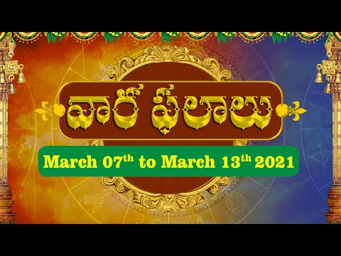 Vaara Phalalu | March 07th to March 13th 2021 | Weekly Horoscope 2021 | BhaktiOne
