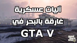 أسرار GTA V || آليات_عسكرية غارقة بالبحر في GTA V !!