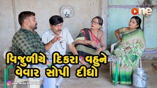 Vijuliye Dikara Vahune Vevar Sopi Didho    Gujarati Comedy   One Media
