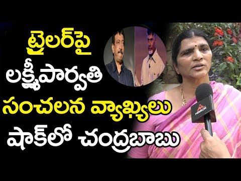 Lakshmi Parvathi Reaction on RGV's Lakshmi's NTR Trailer | NTR Biopic | Top Telugu Media