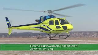 Харківські прикордонники показали свої навички на вертольоті Airbus H-125
