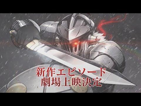 《哥布林殺手》將推出動畫新作篇章「GOBLIN'S CROWN」並將於戲院上映