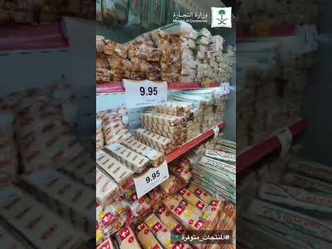 مكة المكرمة : 2176 جولة رقابية على مخازن ومستودعات السلع والمنتجات الغذائية