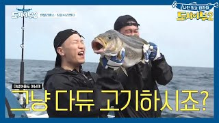 City Fishers 2 EP10