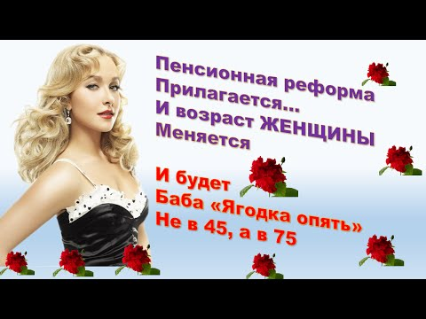 Что  будет с Пенсионным Возрастом для граждан  РФ?