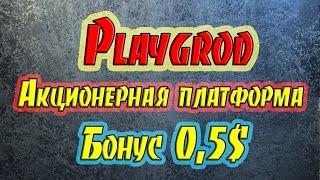 playgrod.com - Playgrod Акционерная платформа