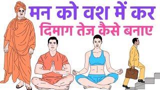 मन को वश में कैसे करे और एकाग्रता कैसे बढाये - Swami Vivekananda - Download this Video in MP3, M4A, WEBM, MP4, 3GP