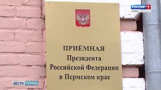 В России единый день приема граждан