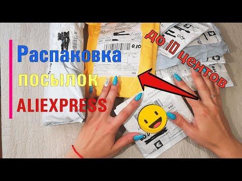 РАСПАКОВКА Посылок с ALIEXPRESS!
