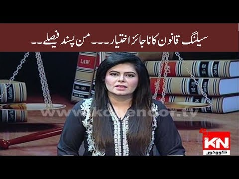 Qanoon kya Kehta Hai 06 October 2018 | Kohenoor News Pakistan