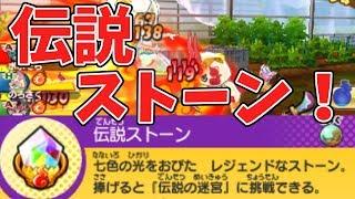 妖怪ウォッチ3スキヤキ激レア!伝説ストーンを使ってみた!