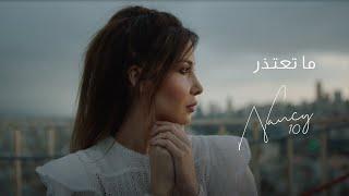 Nancy Ajram - Ma Te'tezer (Official Lyric Video) / نانسي عجرم - ما تعتذر تحميل MP3