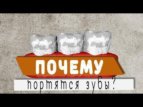 Почему портятся зубы? Why do teeth get spoiled?