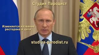Видео приглашение на юбилей от президента Путина
