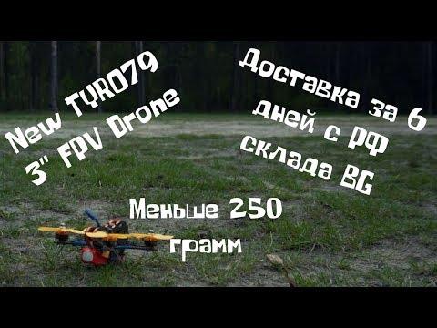 Eachine Tyro79 140mm 3 Inch DIY