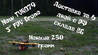 """Обзор нового Eachine Tyro79 (3"""" FPV квадрокоптер легче 250 грамм)"""
