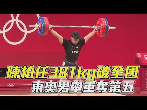 陳柏任 舉重奪得第五名 男子96公斤級