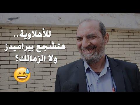للأهلاوية.. هتشجع بيراميدز ولا الزمالك ؟