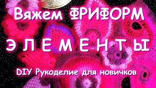 Вязаный ФРИФОРМ/Элементы/CROCHET FREEFORM