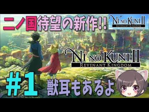 【二ノ国Ⅱ】#1 獣耳もいるジブリRPG【NINOKUNIⅡレヴァナントキングダム】