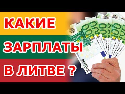 Какие зарплаты в Литве? Ты офигеешь!!! Я В ШОКЕ!!!