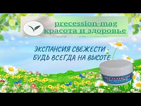 ЭКСПАНСИЯ СВЕЖЕСТИ ВАШ ЭТАЛОН Precession