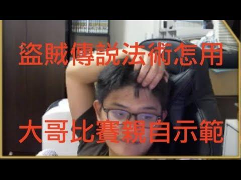 台灣對英國 大哥展現世界級身手,完美演示盜賊麥拉使用時機!