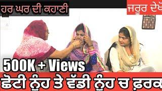 ਛੋਟੀ ਨੂੰਹ ਤੇ ਵੱਡੀ ਨੂੰਹ ਚ ਫ਼ਰਕ | Rana Rangi | Rajinder Rozy | Mahi | Latest New Punjabi Movie