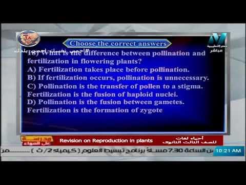 أحياء لغات الصف الثالث الثانوي 2020 - Revision on Reproduction in plants