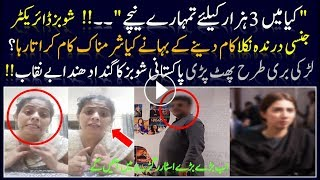 Actress Talking About Drama Director - Reality Of Pakistani Showbiz Industry