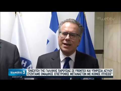 Συνεργασία Ελλάδας – Γαλλίας για το προσφυγικό | 20/01/2020 | ΕΡΤ