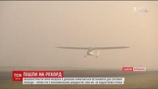 Пролетіли 1000 кілометрів: український авіаконструктор з донькою встановлюють світові рекорди