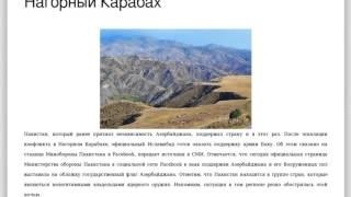 Ядерная держава поддержала Азербайджан в конфликте за Нагорный Карабах720P HD