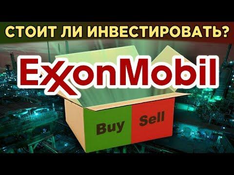 Акции Exxon Mobil: стоит ли покупать в 2020? Обвал нефти vs. щедрые дивиденды / Распаковка