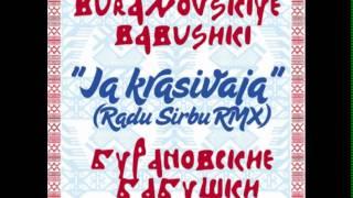 "Бурановские бабушки  ""Я красивая""  (Radu Sirbu RMX)"
