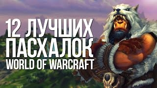 ЛУЧШИЕ ПАСХАЛКИ WORLD OF WARCRAFT |EASTER EGGS|