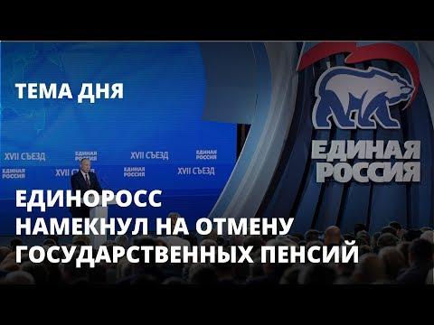 Единоросс намекнул на отмену государственных пенсий. Тема дня