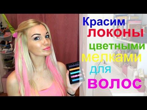 Как красить цветные пряди?! Мелки для волос! Как это делаю я!!!♥♥♥Silena Sway♥♥♥