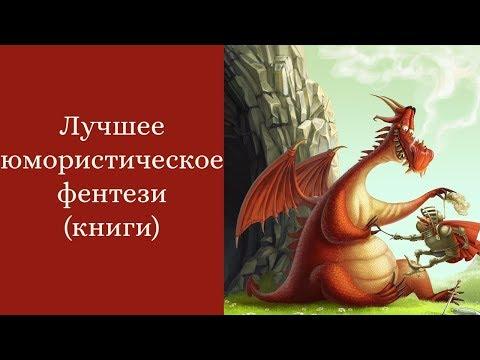 Лучшее ЮМОРИСТИЧЕСКОЕ ФЕНТЕЗИ. видео