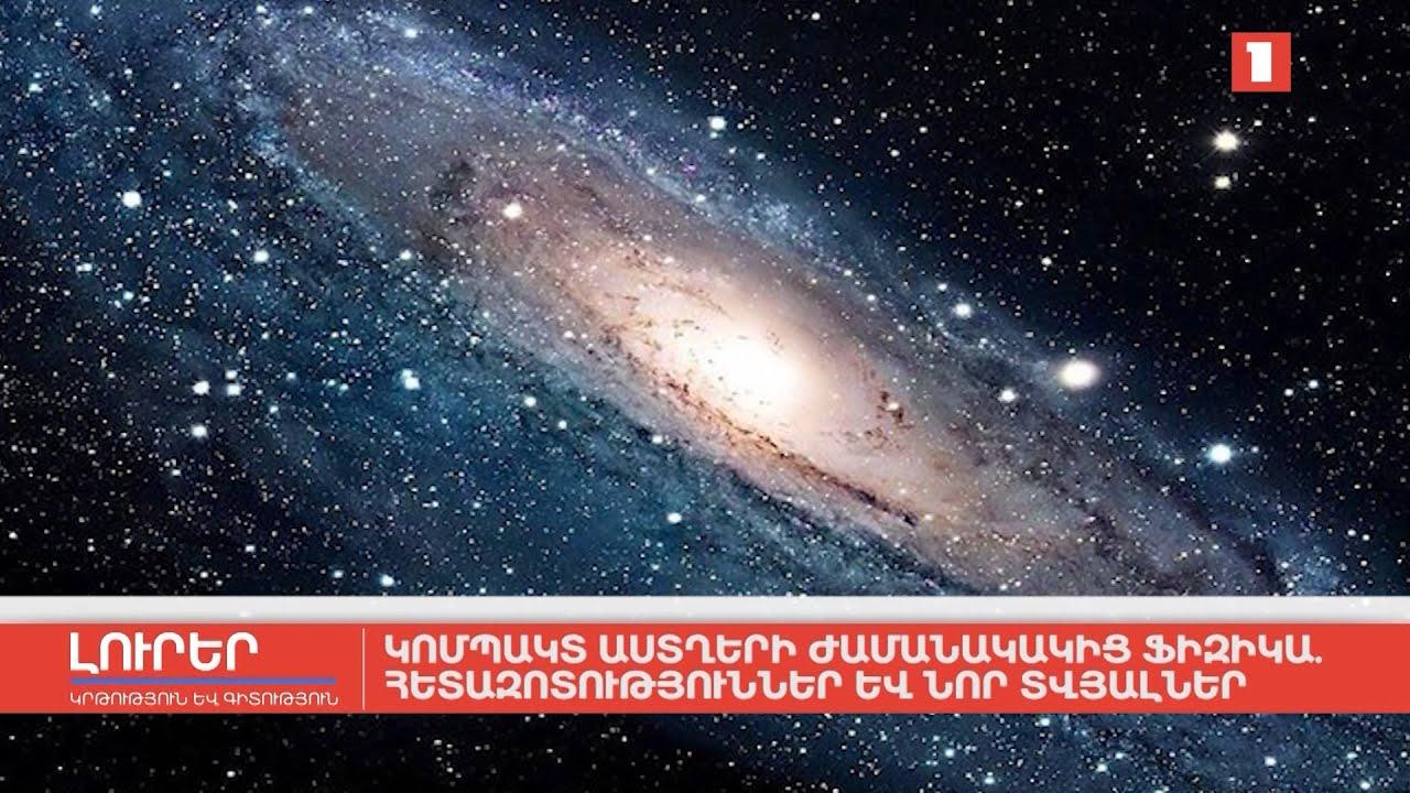 Կոմպակտ աստղերի ժամանակակից ֆիզիկա. հետազոտություններ և նոր տվյալներ