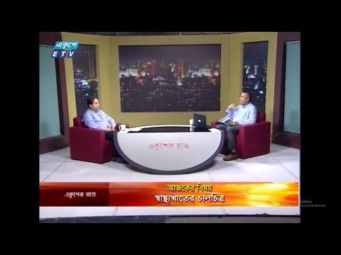 Ekusher Raat || বিষয়: স্বাস্থ্যখাতের চালচিত্র || 09 July 2020 || ETV Talk Show