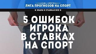 5 ОШИБОК НАЧИНАЮЩЕГО ИГРОКА В СТАВКАХ НА СПОРТ