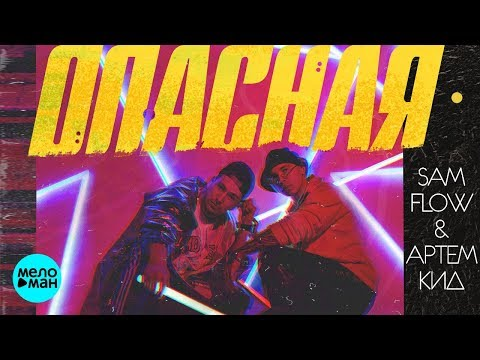 Sam Flow & Артём КИД – Опасная (Official Audio 2018) / Премьера! онлайн видео